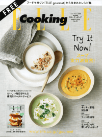 ELLE Cooking MARCH 2018 No.53