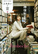 ふれあいの窓 3 2018/March No.275