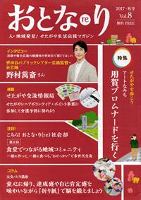 おとな・り(re) 2017・秋冬 Vol.8