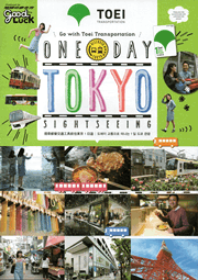 ONE DAY TOKYO SIGHTSEEING