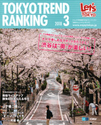 TOKYO TREND RANKING 2018 3