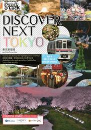 DISCOVER NEXT TOKYO Vol.8 2017-2018 WINTER-SPRONG