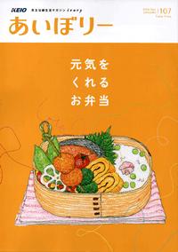 あいぼりー 2018 Mar. 107