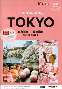 2018 SPRING TOKYO