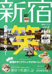 新宿plus vol.8