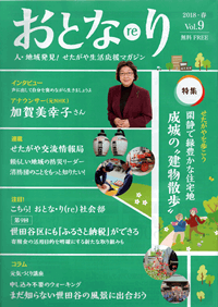 おとな・り(re) 2018・春 Vol.9