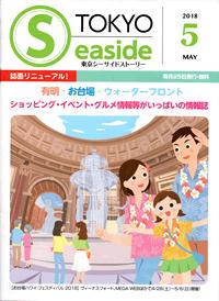 東京シーサイドストーリー 2018年5月号