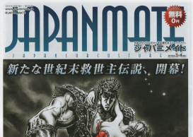 JAPANIMATE 2018年3-4月号