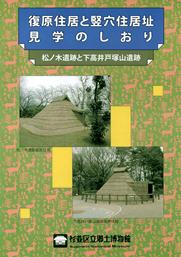 復原住居と竪穴住居址見学のしおり 松ノ木遺跡と下高井戸塚山遺跡