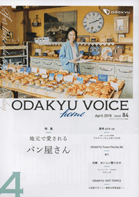 ODAKYU VOICE home April 2018 ISSUE 84