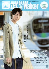 西武鉄道Walker Vol.3 ~2018春version~