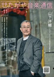 せたがや音楽通信 vol.11 2018.4-6