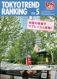 TOKYO TREND RANKING 2018 5