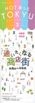 HOT ほっと TOKYU 2018 Mar. 3 vol.463
