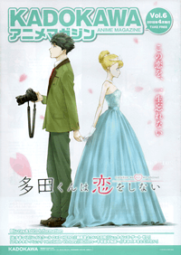 KADOKAWAアニメマガジン Vol.6 2018年4月発行
