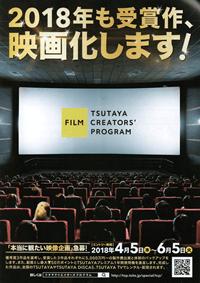 TSUTAYA CREATORS' PROGRAM
