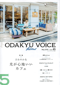 ODAKYU VOICE home May 2018 ISSUE 85