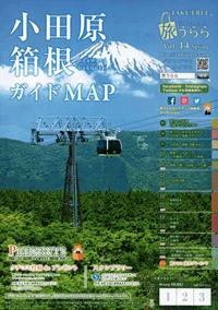 旅うらら 小田原・箱根ガイドMAP Vol.14