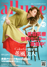 alluxe May Edition 2018.4.20 vol.142