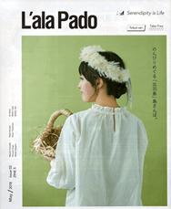 L'ala Pado Tokyo ver. 2018.5/No.179