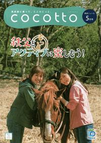 西武ニュース・cocotto 5月号 vol.653