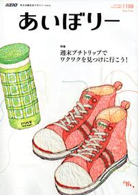 あいぼりー Vol.108 2018 May