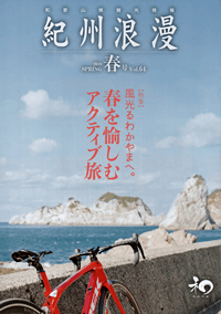 紀州浪漫 2018 SPRING 春号 Vol.64