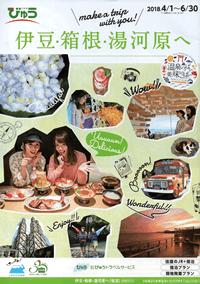 伊豆・箱根・湯河原へ 2018.4/1~6/30