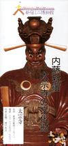 内藤新宿 太宗寺の文化財