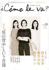 コモ・レ・バ? Vol.35 Spring 2018