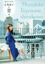 ふれあいの窓 5 2018/May No.277