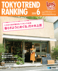 TOKYO TREND RANKING 2018 6