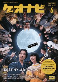 ゲオナビ 2018 vol.197 6