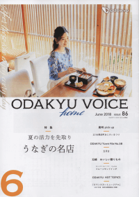ODAKYU VOICE home June 2018 ISSUE 86