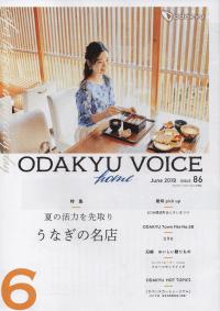 ODAKYU VOICE home June 2018 ISSUE 86