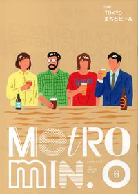 Metro min. 5.20 2018 JUN No.187 6