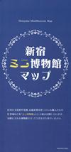 新宿ミニ博物館マップ