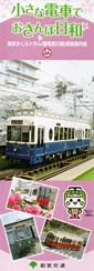 小さな電車でおさんぽ日和 東京さくらトラム(都電荒川線)路線案内図