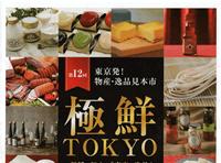 第12回 東京発! 物産・逸品見本市 極鮮TOKYO ―新鮮で極上な「東京の逸品」―