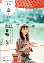ふれあいの窓 6 2018/June No.278