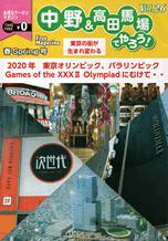 中野&高田馬場でやろう! Vol.26 春 Spring号