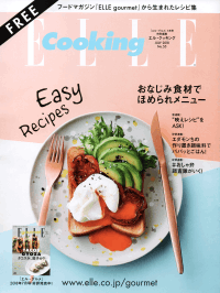 ELLE Cooking JULY 2018 No.55