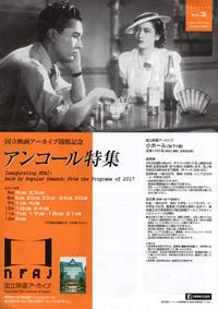 国立映画アーカイブ開館記念 アンコール特集