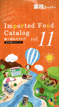 Imported Food Catalog vol.11