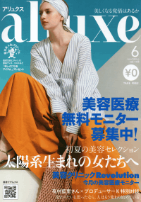 alluxe June Edition 2018.5.20 vol.143
