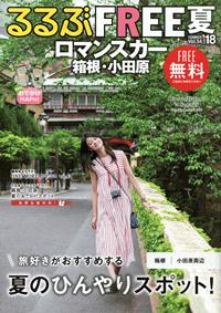 るるぶFREE夏 SUMMER '18 Vol.54 ロマンスカー 箱根・小田原
