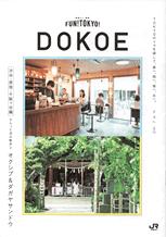 DOKOE vol.01