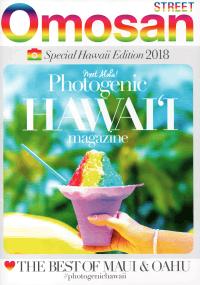 Omosan STREET 2018 SPECIAL HAWAI'I EDITION