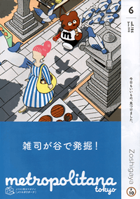 metropolitana 6 vol.186 Issue 2018