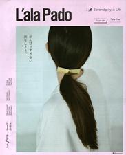 L'ala Pado 2018.6/No.180